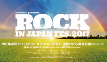ロッキンジャパンフェス 2017 1.png