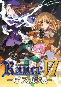 new_rance6.jpg